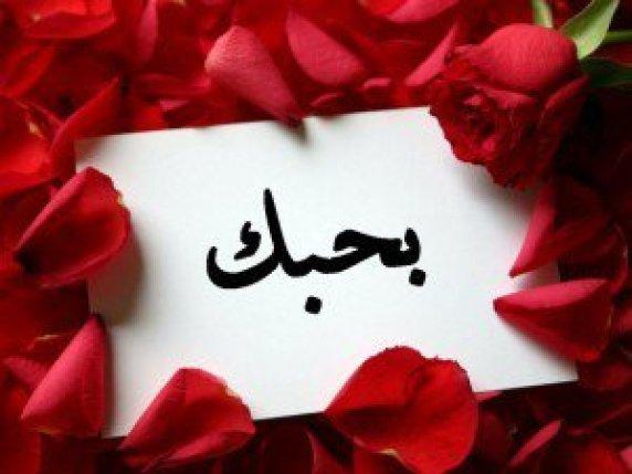 https://www.arabamerica.com/12-ways-express-love-arabic/