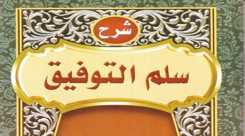 Ngaji Sullam Al-Tawfiq [9]: Tentang Hukum Puasa, Dari Yang Wajib Hingga Batal Karena Bersenggama
