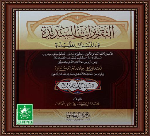 Motivasi Belajar Ilmu Agama Dari Habib Zein bin Ibrahim bin Smith